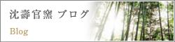沈壽官窯ブログ || Blog