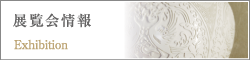 展覧会情報 || Exhibition