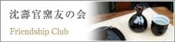 沈壽官窯友の会 || Friendship Club
